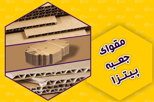 مقوای مصرفی در تولید جعبه های فست فود