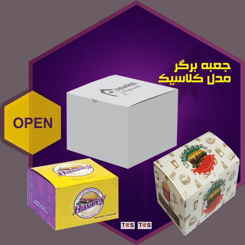 جعبه های برگر مدل کلاسیک