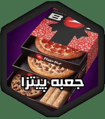 نمونه های جعبه پیتزا