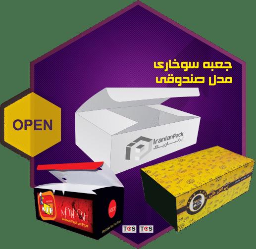 جعبه سوخاری مدل صندوقی