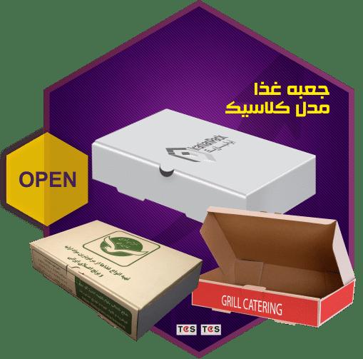 جعبه غذا مدل کلاسیک
