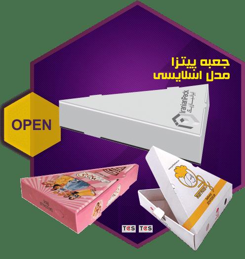 جعبه پیتزا مدل اسلایسی