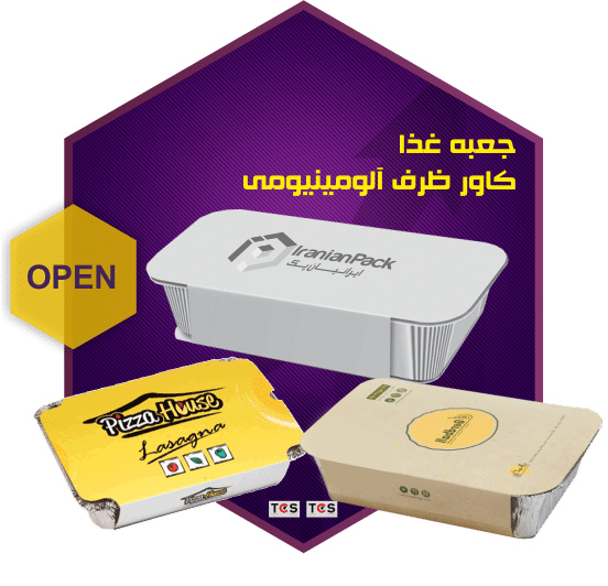 جعبه غذا کاور ظرف آلومینیومی