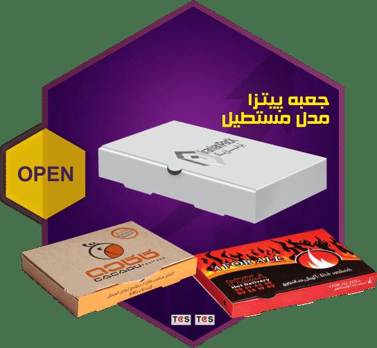 جعبه پیتزا مدل مستطیل
