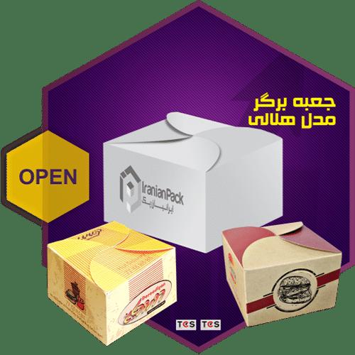 جعبه برگر مدل هلالی