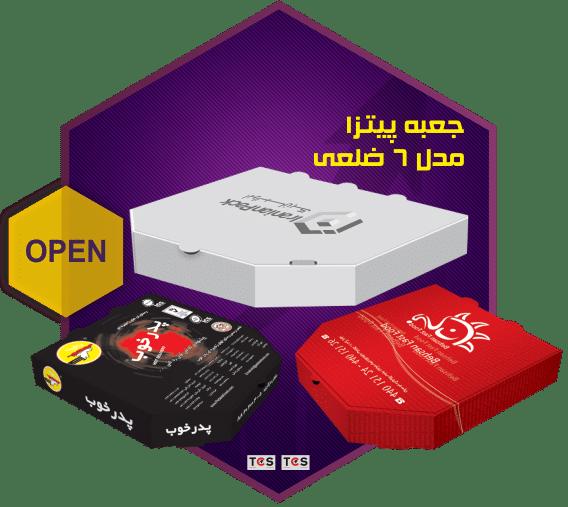 جعبه پیتزا مدل 6 ضلعی