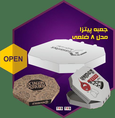 جعبه پیتزا مدل ۸ ضلعی