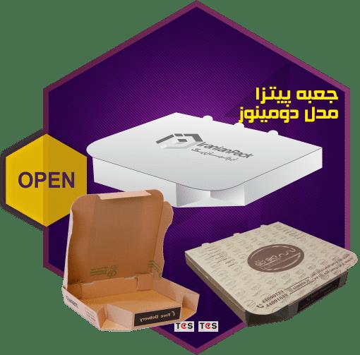 جعبه پیتزا مدل دومینوز