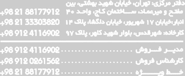 آدرس ایرانیان پک