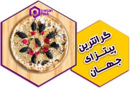 گرانترین پیتزاهای جهان