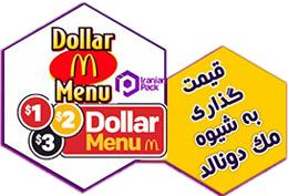 mcdonalds price