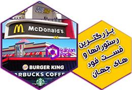 ده رستوران بزرگ دنیا