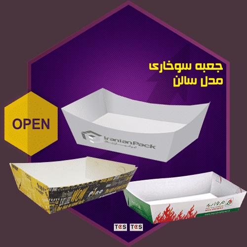 جعبه های سوخاری مدل سالن