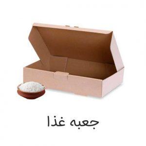 جعبه غذا