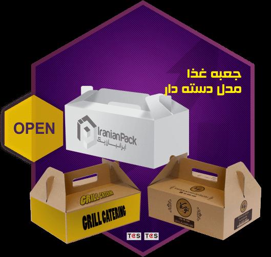 جعبه غذا مدل دسته دار