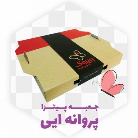 جعبه پیتزا پروانه ای