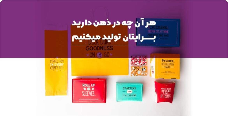شعار ایرانیان پک