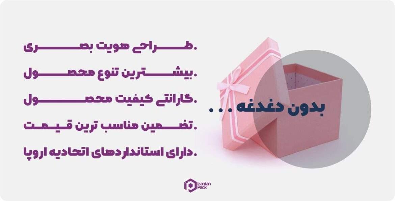 خدمات ایرانیان پک
