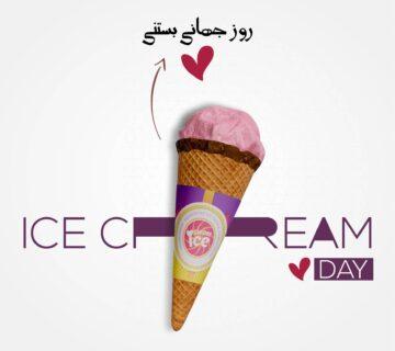 روز جهانی بستنی