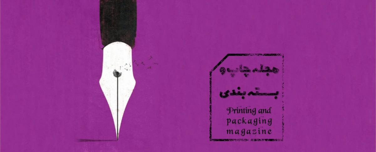 مجله چاپ و بسته بندی